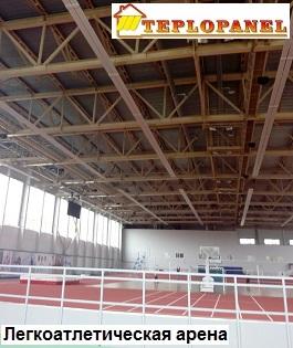 """Потолочные панели водяного отопления """"Теплопанель"""" спортивной арены"""