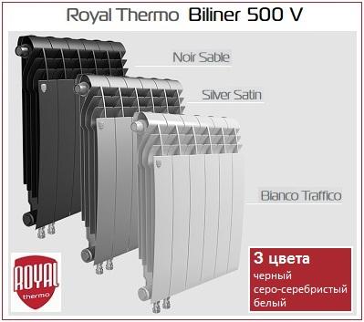 Биметаллический радиатор Royal Thermo Biliner 500 V с нижним подсоединением